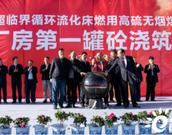 投资56亿!贵州毕节这个高硫<em>无烟煤</em>发电项目正式开工建设