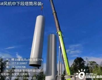 三峡新能源福建永安贡川风电场项目取得重大进展