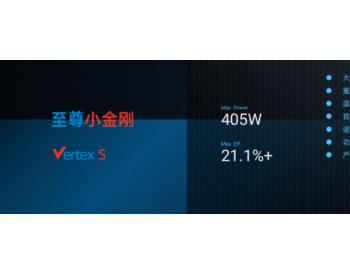 为分布式而生!天合光能推出至尊小金刚系列,2023年产能15GW