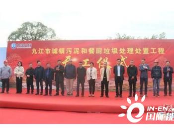 建成后将日处理350吨!江西九江市城镇污泥和餐厨垃圾处置项目启动