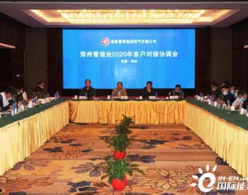 2020年国家管网集团西气东输公司已为河南供气超50亿立方米