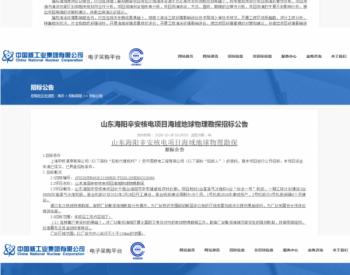 山东海阳又一个新的核电厂址!辛安核电项目有了新进展