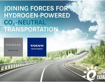 沃尔沃与戴姆勒卡车成立燃料电池合资企业