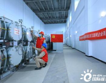 国家会展中心220千伏输变电工程投产