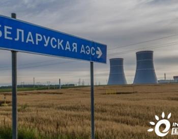 白俄罗斯首座<em>核电站</em>正式并网发电