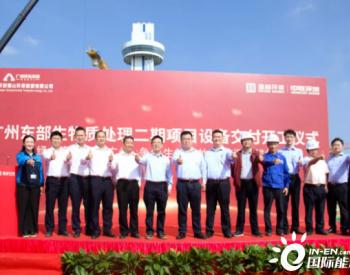 """quot;千吨级""""福山循环经济产业园生物质二期处理项目设备交付工程开工仪式顺利..."""