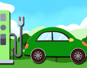 工信部回应新能源车发展上阶段未完成目标 新规中有调整
