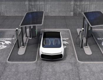 推进充换电技术创新 服务新能源汽车产业发展