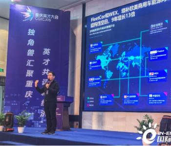 能链集团创始人<em>戴震</em>出席独角兽重庆峰会,对话新经济