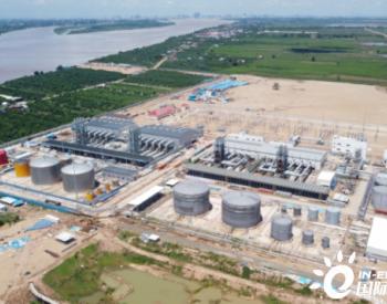 200MW!中国能建总承包建设柬埔寨双燃料电站首台