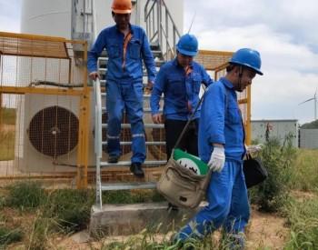 中广核新<em>能源</em>河南广景风电场首次独立完成风机半年定检工作