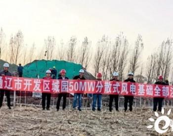 内蒙古通辽市开发区城园50MW风电基础浇筑全部完工