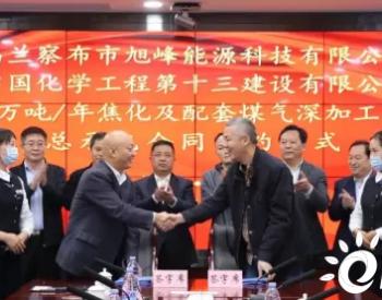 内蒙古300万吨煤化工项目总承包合同签约