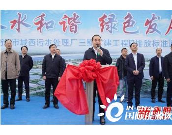 蒸水治理增添新助力 湖南衡阳城西污水处理厂三期通水试运行