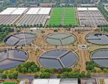 江苏常州江边污水处理厂四期工程竣工 日处理能力2
