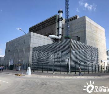 全球首座<em>高温气冷堆核电</em>示范工程双堆冷试完成