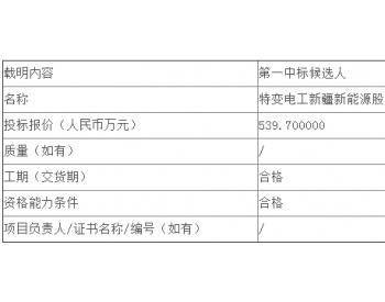 中标 | 神华新能源有限公司光伏电站<em>逆变器技术</em>改造服务框架协议公开招标中标候选人公示