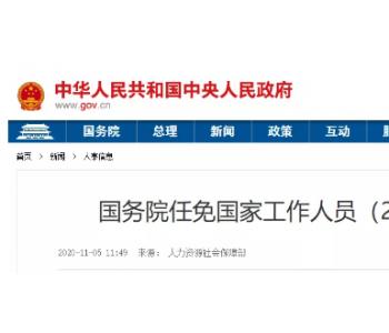 刚刚!<em>刘宝华</em>被免去国家能源局副局长职务