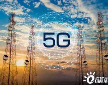当5G遇到数字电网,将带来哪些巨变?