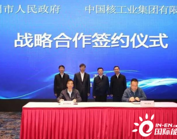 中核集团与江苏苏州市签订战略合作协议 推动建设核工业强国