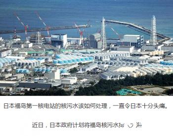 """""""福岛核污水难题""""的教训和警示"""