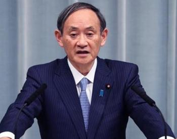 <em>日本</em>首相菅义伟称暂不考虑新建核电站