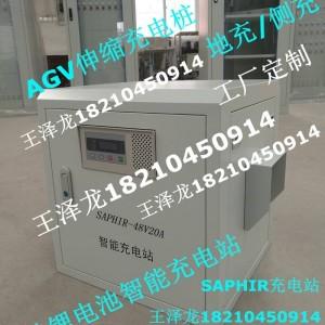 时高充电站LPC120-24/24V120A SAPHIR