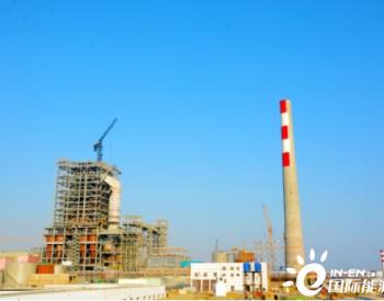 <em>巴基斯坦</em>最大褐煤电站项目锅炉水压试验一次成功