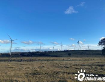 <em>澳大利亚</em>牧牛山<em>风电</em>项目提前58天完成年度发电目标