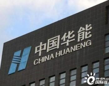 """走向""""绿色""""——从中国华能转型升级看我国能源发展新趋势"""