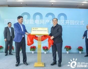 国网浙江智能电网产业园区正式开园