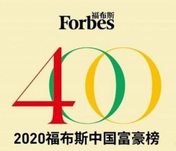 资产超2.6万亿!72位能源家族登上2020年福布斯中国富豪榜!