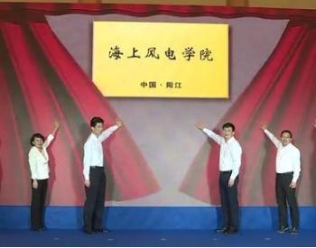 广东省<em>阳江海上风电</em>学院今天揭牌