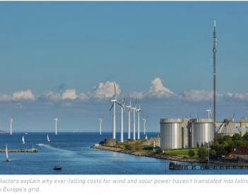 可再生电力成本大幅下降,为何<em>欧洲</em>电力批发市场<em>价格</em>反而有所上升?