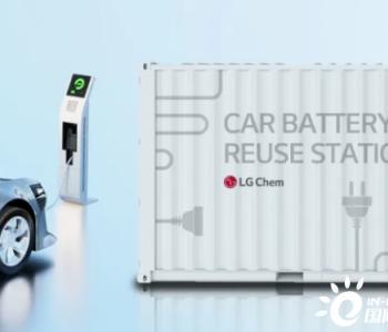 韩媒:LG化学将对江苏南京电池工厂投资5亿美元