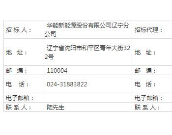 招标丨华能新能源辽宁分公司下属风电场叶片维修、清洗、测试框架招标公告