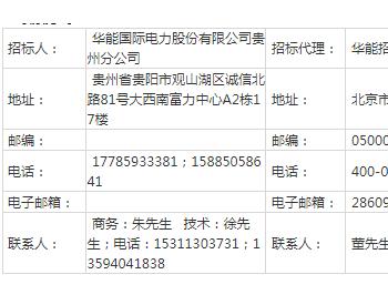 招标丨华能贵州盘州市风光一体化、关岭县光伏项目可行性研究报告编制技术服务招标公告