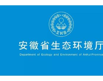 重磅!2020-2021年安徽省秋冬季大气污染防治监督