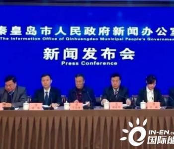河北秦皇岛市:全力保障洁净煤、生物质成型燃料足量稳价供应