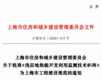 上海市發布《<em>淺層地熱能</em>開發利用監測技術標準》