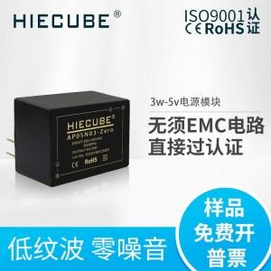 智能工业物联网AC转DC5V小功率电源模块