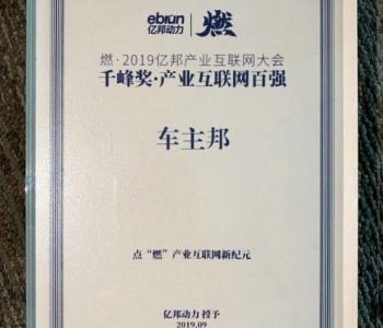 """车主邦再添荣誉,入选""""千峰奖·产业互联网百强名单"""""""