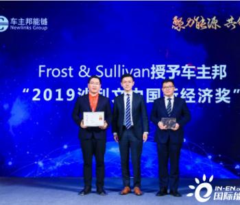 """Frost &Sullivan:车主邦荣获2019年度""""沙利文中国新经济奖"""""""