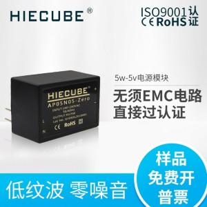 智能家居通信电源模块AC转DC5V1000mA高性能