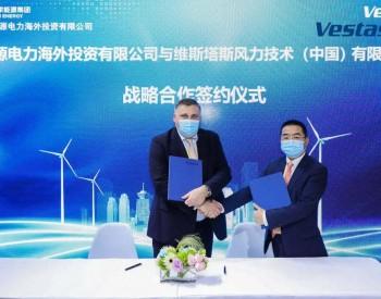 维斯塔斯与龙源电力、中国电建等中国伙伴签署多项合作协议