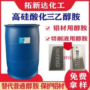 高硅酸化三乙醇胺 替代一乙醇胺二乙醇胺三乙醇胺 铝材用醇胺