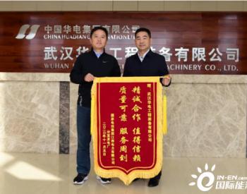 湖北武汉华电收到国家电投集团江西电力有限公司分