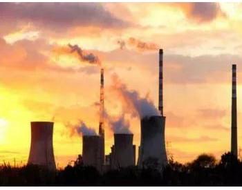 25台机组!河南省关停淘汰300MW以下煤电机组一览