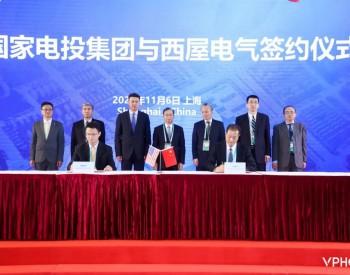 国家电投进博会签订16项合约,三年共签约达271.5