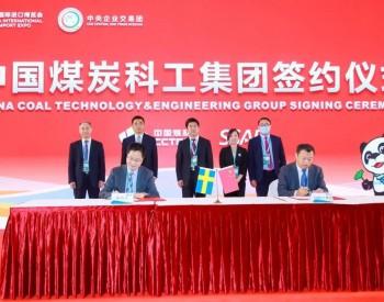 <em>中国煤科</em>在第三届进博会上与六家国外供应商签约